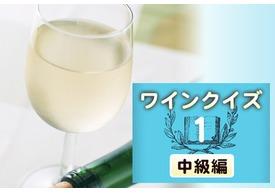めざせワイン知識王!ワインクイズ【中級編】vol.1