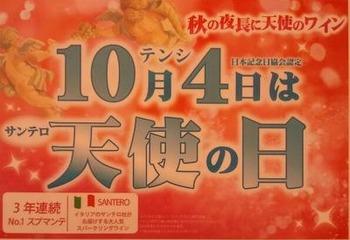 【10月4日は天使の日】