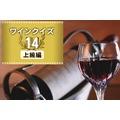 めざせワイン知識王!ワインクイズ【上級編】vol.14 ~ワインの容器や単位について