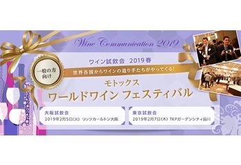 【受付開始!】2019年春 モトックス ワールドワイン フェスティバル