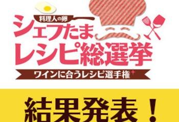 ワインに合うレシピ選手権 『シェフたまレシピ総選挙』 第三弾・結果発表!!