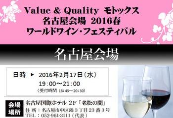 【名古屋会場】2016年春 モトックス ワールドワイン フェスティバル  申込受付中!