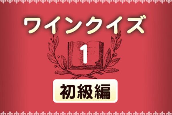 ワインクイズ【初級編】vol.1