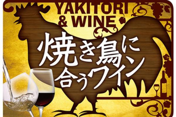 焼き鳥に合うワイン