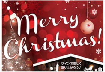 クリスマス★ワイン