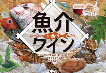 魚介に合うワイン