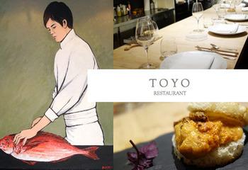 フランスで活躍する日本人シェフvol.1「TOYO」(前編)