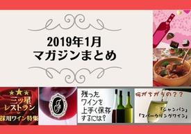【2019年1月更新】マガジンまとめ