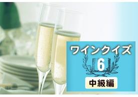めざせワイン知識王!ワインクイズ【中級編】vol.6 ~シャンパーニュについて~