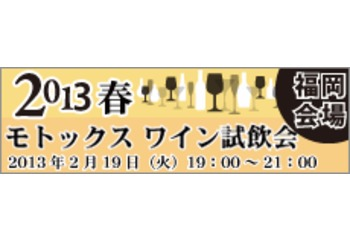 『2013春 mottox ワイン試飲会 in 福岡』ご応募受付中!