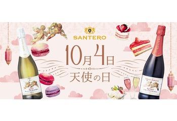 【今週締切】1日1回応募が出来る!「天使のワイン 」を104名様にプレゼント!