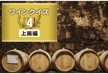 めざせワイン知識王!ワインクイズ【上級編】vol.4 ~ワインの醸造について
