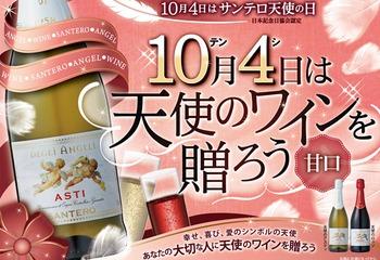 10月4日は『サンテロ 天使の日』 大切な人に天使のワインを贈ろう
