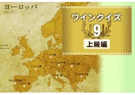 めざせワイン知識王!ワインクイズ【上級編】vol.9 ~ヨーロッパについて