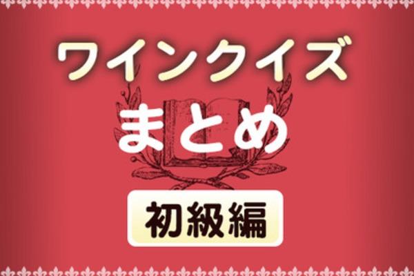 ワインクイズ【初級編】全15回総まとめ