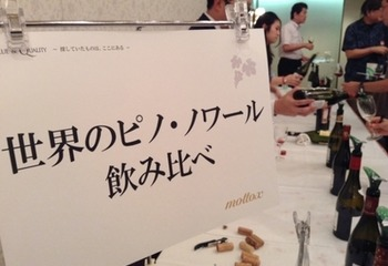 モトックス試飲会『ワインフェスティバル』@名古屋