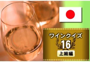 めざせワイン知識王!ワインクイズ【上級編】vol.16 ~日本のワインについて