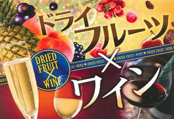 ドライフルーツに合うワイン