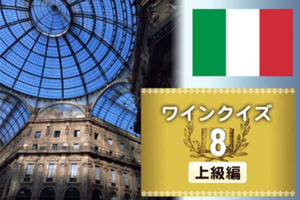 めざせワイン知識王!ワインクイズ【上級編】vol.8 ~イタリアについて
