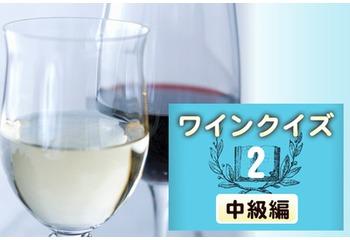 めざせワイン知識王!ワインクイズ【中級編】vol.2