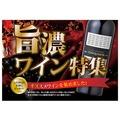 味わい濃厚 『旨濃系』 赤ワイン
