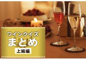 めざせワイン知識王!ワインクイズ【上級編】全17回総まとめ