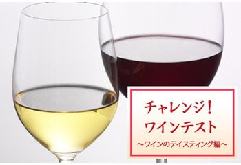 チャレンジ!ワイン5問テスト【ワインのテイスティング編】