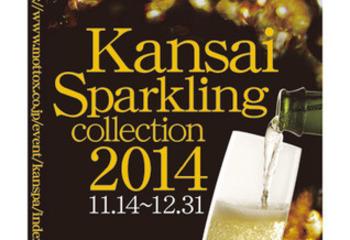 クリスマスには素敵な「泡」で乾杯を!! 関西一円160店舗のレストラン・バーで開催中