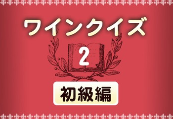 ワインクイズ【初級編】vol.2