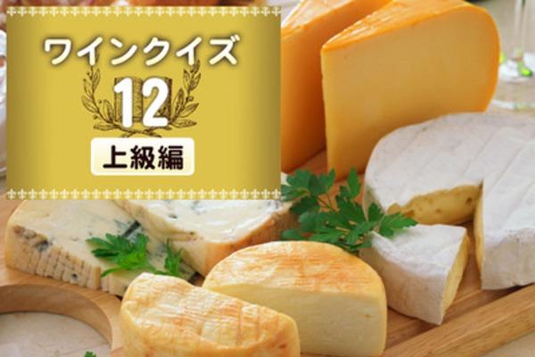 めざせワイン知識王!ワインクイズ【上級編】vol.12 ~チーズについて