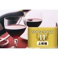 めざせワイン知識王!ワインクイズ【上級編】vol.17 ~ワインの評価について
