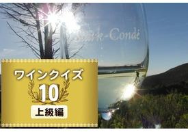 めざせワイン知識王!ワインクイズ【上級編】vol.10 ~ニューワールドワインについて
