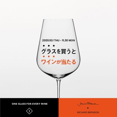 【ご購入者限定】プレゼントキャンペーン 「ジャンシス・ロビンソン グラス」を買うと、ワインが当たる!