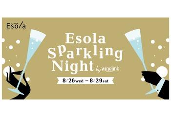 スパークリングワインが1杯無料!?超お得なスパフェス@ Esola池袋 ~今週26日から開催!~