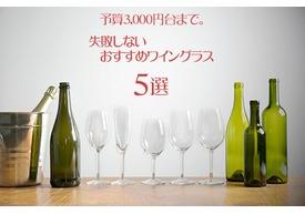 予算3,000円台まで。失敗しないおすすめワイングラス5選