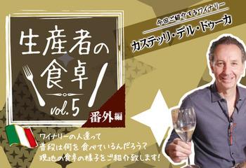 生産者の食卓 Vol.5 カステッリ・デル・ドゥーカ