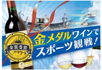 金メダルワインでスポーツ観戦