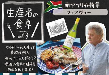 生産者の食卓 Vol.3 南アフリカ特集~フェアヴュー~