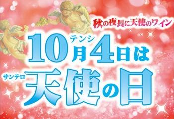 10月4日は『サンテロ 天使の日』~日本記念日協会認定!天使のワインで楽しみましょう~