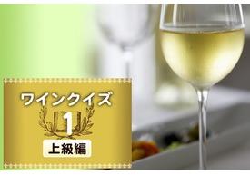めざせワイン知識王!ワインクイズ【上級編】vol.1