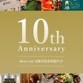 【Wine-Link】10周年を記念し、...