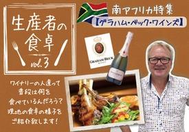 生産者の食卓 Vol.3 南アフリカ特集~グラハムベック~