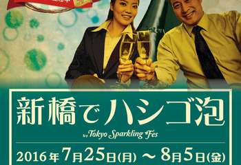 『新橋でハシゴ泡』 大盛況の東京スパフェス、エリア企画最大の「新橋」 本日から全51店舗でお得に泡を飲める12日間!今夜からスタート!