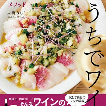 【大橋みちこさん 書籍発売!】「おうちでワイン  ワインと料理組み合わせメソッド 」
