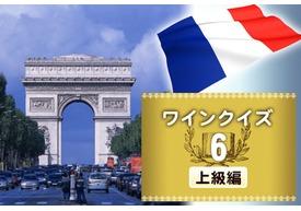めざせワイン知識王!ワインクイズ【上級編】vol.6 ~フランスについて(1)