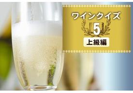 めざせワイン知識王!ワインクイズ【上級編】vol.5 ~スパークリングワインについて