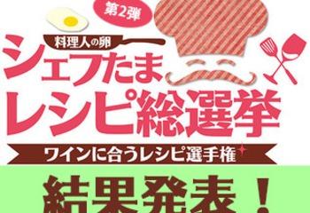 ワインに合うレシピ選手権 『シェフたまレシピ総選挙』 第二弾・結果発表!!
