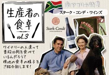 生産者の食卓 Vol.3 南アフリカ特集~スターク・コンデ~