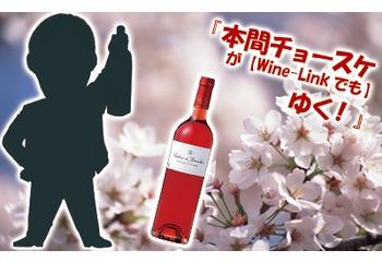 本間チョースケが【Wine-Linkでも】ゆく!!~vol.2 春到来!ロゼワイン~