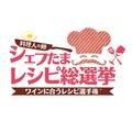 第5弾!シェフたまレシピ総選挙 結果発表...